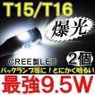 T15/T16 / 9.5W搭載 /  (白) / 2個セット / 無極性 / CREE製最新チップ搭載 / バックランプ等に