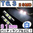 T6.3 / 31mm / SMD / 2連 / (白) / 2個セット / LED / バニティーミラー等に