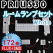プリウス30 / ルームランプセット / (FLUX+SMDタイプ) / 12ピース / 総合計172発 / (白) / LED / トヨタ / PRIUS30