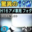 H16 アメ車用 / LEDフォグランプ / 11W (前面5W+側面6W ) / 白 / 無極性 / 2個セット