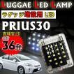プリウス 30系 / ラゲッジルームLED 増設キット/ 2ピース / トヨタ / PRIUS30