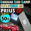 プリウスα 40系 / ラゲッジルームLED 増設キット / パネル色:アクア / トヨタ / PRIUSα