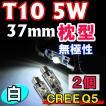 T10 / 37mm 枕型 / CREE 5W / 無極性 / (白) / 2個セット / LED  / ルームランプ・ラゲッジルーム等に