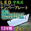LED字光式ナンバーシート / フロント・リア 2枚セット / (軽/普通車対応)