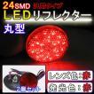 (12V車用) 汎用 LEDリフレクター / 丸型 / (赤レンズ×赤LED) / 2個セット / スモール・ブレーキ連動