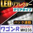 LEDリフレクター (クリアレンズ) / ワゴンR ・ スティングレー (MH23S) / 左右2個セット / スズキ