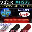 ワゴンR ・ ワゴンRスティングレー (MH23系) / ハイマウントストップランプLED / (レッドレンズ) / LEDチューブ + LED19発 / スズキ