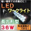 LEDワークライト / (36W 長方形型) / 作業灯 / 角度調整可能 / 高輝度LED12個搭載