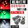 (船舶用) (12V/24V用) LED 航海灯 / S25・G18口金タイプ / 13連SMD / 180度 / ダブル端子 / 赤・白・緑 3色セット
