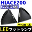 ハイエース 200系 (1型/2型/3型/4型) / LEDフットランプ / パネル色:黒 / 純正パネル交換型 / 足元灯 (LED各9発 /点灯色:白) / HIACE
