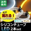 (le396) 12V用 / 流れるタイプ /シーケンシャル / ツインカラー シリコンチューブLED/2本/ 白*アンバー /  60cm / スモール×ウインカー