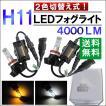 H11 / LEDフォグランプ / 白・黄 2色切替え式 / 4000LM / 2個 / 6ヶ月保証付き / 爆光 / 放熱効果抜群