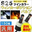 S25 150° / ツインカラー  ホワイト×アンバー ウイポジバルブ / キャンセラ―内蔵 / 汎用タイプ / CREE 8連