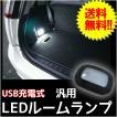 汎用 LEDルームランプ /USB充電式 / SMD 10連 / 白 / マグネット取付け/増設ルームランプ