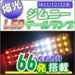 ジムニー (JA11/12/22系) / フルLEDテール / レッド×クリア / コンビカラ− /  高輝度LED計66発搭載 / スズキ