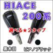 ハイエース 200系 / シフトノブ / (選択:黒木目/ピアノブラック) / トヨタ / HIACE