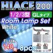 ハイエース 200系 (1/2/3型) (GLタイプ) / ルームランプセット / 8ピース / FLUX 合計140発 / (白) / LED / トヨタ / HIACE