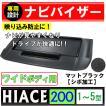ハイエース200系[1〜5型] (ワイドボディ用)  / トレイ付き* newナビバイザー (マットブラック / シボ加工)