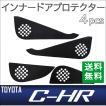 トヨタ C-HR用 / インナードアプロテクター / 4pcs/ (HN07T9004) / (ブラック シボ加工) / ドアキックガード / CHR