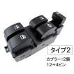パワーウインドスイッチ type2 / ダイハツ / タント用 (L350S/L360S) / 12+4ピン / カプラー2個タイプ