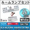 エブリイワゴン (DA64W/DA17W) *標準ルーフ用* / ルームランプセット / 2pcs / FLUX46発 /  (白) / LED / スズキ / EVERY WAGON