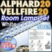 20系 アルファード・ヴェルファイア / ルームランプセット / 9ピース / SMD 合計178発 /  (白) / LED / トヨタ / ALPHARD / VELLFIRE