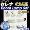 セレナ C26系 / ルームランプセット / 10ピース / SMD 合計119発  / (白) / LED / 日産 / SERENA