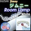 ジムニー JB23W (4〜8型) / ルームランプ /  カプラータイプ:T10 /  1ピース / SMD 51発 /  (白) / LED / スズキ