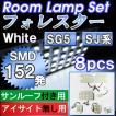 *アイサイト無し・サンルーフ付き* フォレスター (SG5/SJ系) / ルームランプセット / 8ピース/ SMD 計152発 /  (白) / LED / スバル / Forester