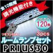 プリウス30 / 調光式 ルームランプセット / (サンルーフ無し車用) / 3pcs / SMD 120発 / 光量10段階調整機能付き / LED