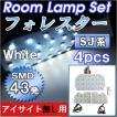 *アイサイト無し車用* フォレスター (SJ系) / ルームランプセット / 4ピース / SMD 43発 /  (白) / LED / スバル / FORESTER