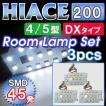 ハイエース 200系 (4型/5型) (DXタイプのみ)  / ルームランプセット / 3ピース / SMD 合計45発 / (白) / LED / トヨタ / HIACE