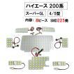 ハイエース 200系 (4型) (スーパーGL) / ルームランプセット / 8ピース / SMD 合計225発 / (白) / LED / トヨタ / HIACE