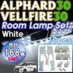 30系 アルファード ・ ヴェルファイア / ルームランプセット / 10ピース / SMD 合計168発 /  (白) / LED / トヨタ / ALPHARD / VELLFIRE