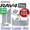 RAV4 50系 / ルームランプセット / 6ピース / 合計103発 SMD / (白) / LED / トヨタ