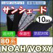 マルチサンシェード / TOYOTA 80系 ノア ヴォクシー 用 / シルバー *NO.33*  / 1台分フルセット / (10pcs)