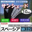 マルチサンシェード / SUZUKI スペーシア用 (MK32S)  / シルバー*NO.SPACIA* / 1台分フルセット /  (10pcs)