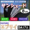 マルチサンシェード / SUZUKI エブリィ(DA17系) / シルバー*NO.DA17* / 1台分フルセット /  (8pcs) / 車
