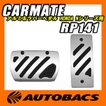 カーメイト アルミ&ラバーペダル コンパクト RP141 ...
