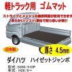 軽トラック用 荷台ゴムマット<ダイハツ ハイゼットジャンボ S500系 トラック> 荷台に合わせてカット済み/両面使えるリバーシブル/ 栄和産業