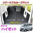 リバーシブル カーゴマット<ダイハツ ハイゼット・カーゴ S320/S330V> REV-2-1 栄和産業 /カーマット/荷台マット/自動車