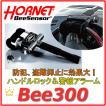 ホーネット 品番:BEE300 HORNETハンドルロック ビーセンサー 加藤電機カーセキュリティ