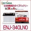 GSユアサ ENJ-340LN0  /ECO.R ENJ 日本車専用ENタイプバッテリー YUASA エコアール