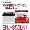 GSユアサ ENJ-355LN1  /ECO.R ENJ 日本車専用ENタイプバッテリー YUASA エコアール