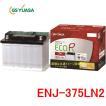 GSユアサ ENJ-375LN2 / ECO.R ENJ 日本車専用ENタイプバッテリー YUASA エコアール