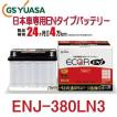 GSユアサ ENJ-380LN3 / ECO.R ENJ 日本車専用 ENタイプバッテリー YUASA エコアール