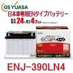 GSユアサ ENJ-390LN4 / ECO.R ENJ 日本車専用ENタイプバッテリー YUASA エコアール