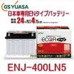 GSユアサ ENJ-400LN5 /ECO.R ENJ 日本車専用ENタイプバッテリー YUASA エコアール レクサス LS HV(F50系)