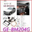 カナテクス(Kanatechs) 品番:GE-BM204G BMW 3シリーズ カーナビ/オーディオ取付キット/カナック企画