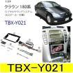 カナテクス Kanatechs 品番:TBX−Y021  クラウン180系(ロイヤルサウンドシステム) カーAV取り付けキット/カナック企画